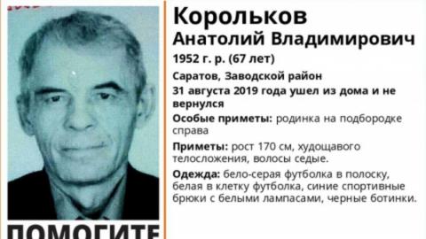 Пропавшего в Заводском районе пенсионера нашли в другой части Саратова
