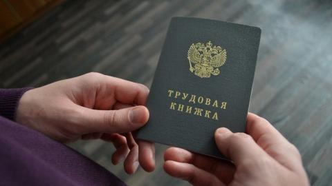 С 2021 года бумажные трудовые книжки в России оформлять не будут