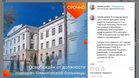 Сторонники Володина заявили об увольнении главврача клинической больницы СГМУ