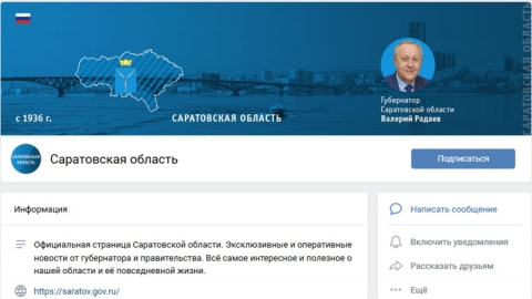 Правительство Саратовской области открыло сообщества в «Одноклассниках» и ВКонтакте