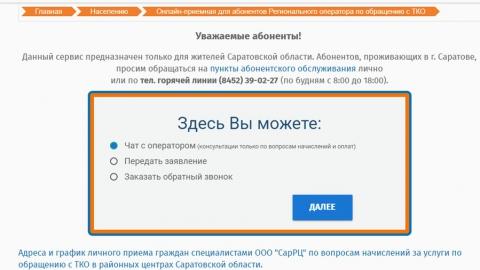 Более 8 тысяч абонентов получили онлайн-консультации по вопросам обращения с ТКО