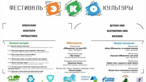 ППК РЭО стала официальным партнером саратовского фестиваля ЭКОкультуры