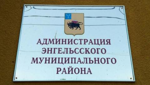 В администрации Энгельсского района появился еще один чиновник из министерства строительства и ЖКХ