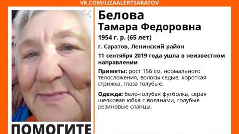 65-летняя женщина снова пропала в Ленинском районе Саратова