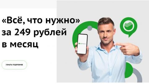В Саратовской области стали доступны услуги СберМобайл