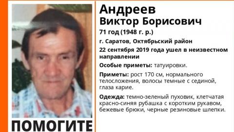 В Саратове пропал пенсионер с татуировками