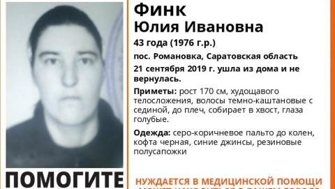 Пропала 41-летняя женщина