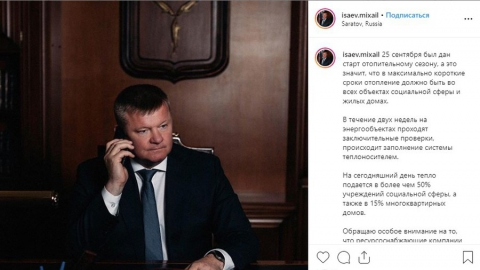 Отопительный сезон 2019. Михаил Исаев пообещал персональную ответсвенность глав райадминистраций