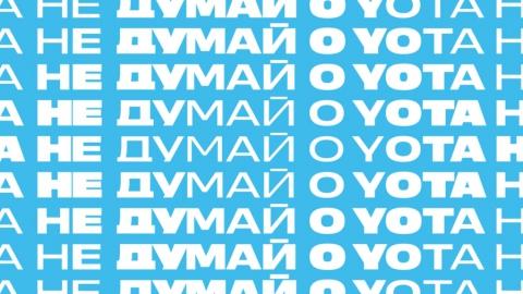 Не думай о Yota, пока читаешь пресс-релиз Yota*