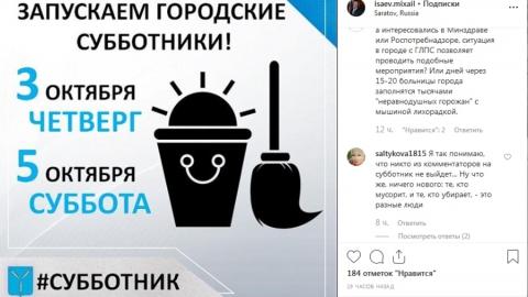 """Михаил Исаев сегодня объявил """"чистый четверг"""""""