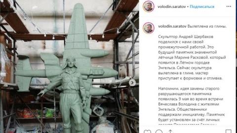 Появились эскизы нового памятника Марине Расковой