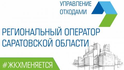 Более шести тысяч саратовцев перешли на прямые договоры с Регоператором