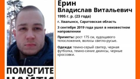 В Саратовской области найдено тело Владислава Ерина