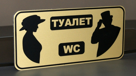 С нового года  туалеты на российских вокзалах станут бесплатными