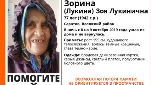 В Саратове пропала пенсионерка с провалами в памяти