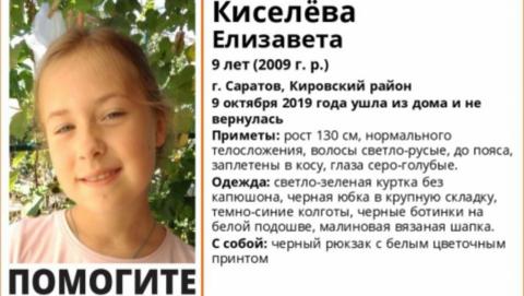 К поискам 9-летней Лизы Киселёвой подключились полицейские