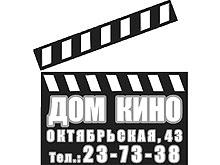 В Доме кино пройдет фестиваль документального немецкого кино