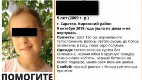 В Саратове нашли тело девятилетней девочки. Видео