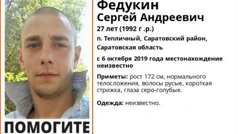 В Саратовской области пропал 27-летний мужчина