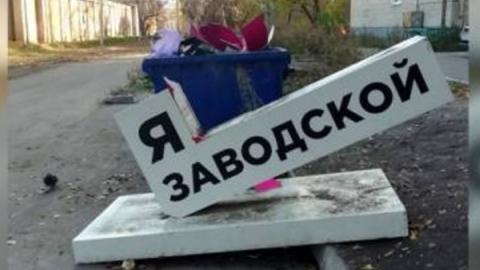 """Стелу """"Я люблю Заводской"""" выбросили на мусорку, а потом унесли оттуда"""