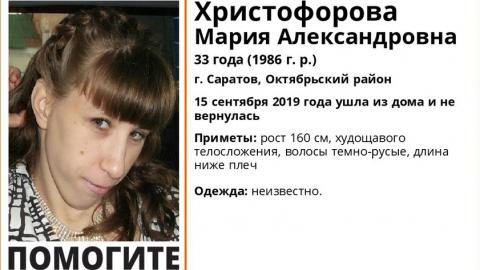 В Саратове ищут молодую женщину