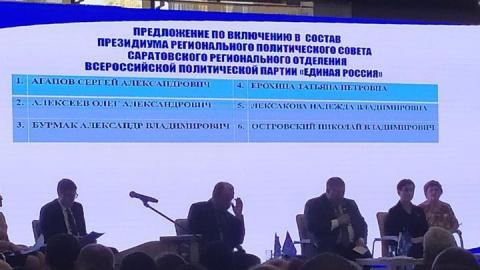 """В саратовском отделении """"Единой России"""" выбрали новый президиум политсовета"""