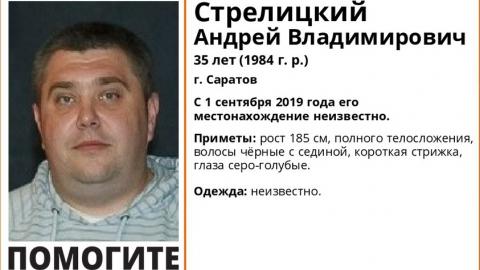 В Саратове ищут 35-летнего мужчину