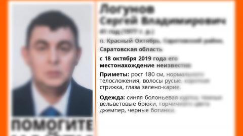 Найден Сергей Логунов