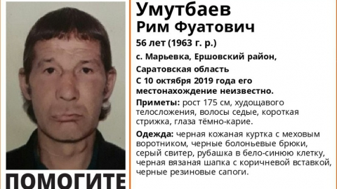 В Саратовской области разыскивают 56-летнего мужчину