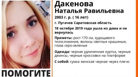 В Пугачеве пропала девушка-подросток
