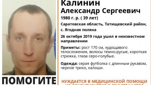 В Саратовской области пропал дезориентированный мужчина