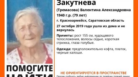 Пропала дезориентированная пенсионерка