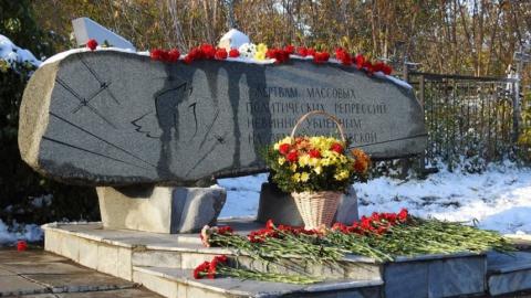 В Саратове пройдет митинг памяти жертв политических репрессий