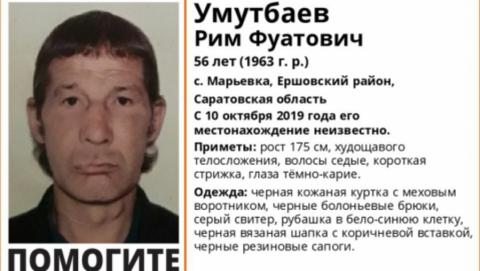 Пропавший в Ершовском районе мужчина найден живым