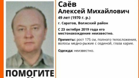 Волонтеры прекратили поиски Алексея Саёва
