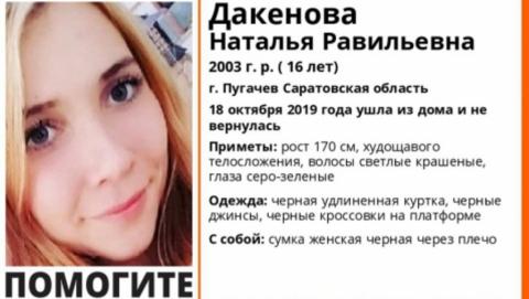 Пропавшую девочку-подростка нашли