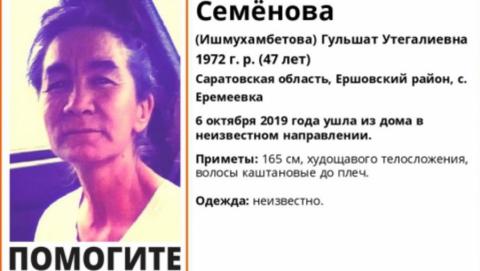 В Ершовском районе найдено тело Гульшат Семеновой