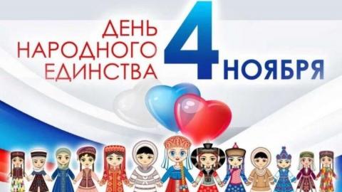 Сегодня россияне отмечают День народного единства