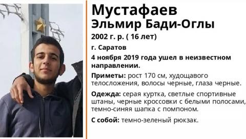 Саратовский подросток ушел из дома и не вернулся