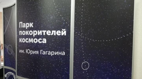 На презентации Парка покорителей космоса Володин вновь заговорил о стиле