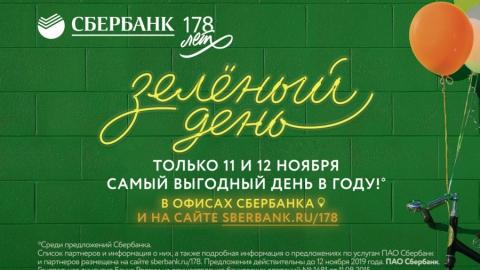 11 и 12 ноября Сбербанк проводит «Зелёный день» - самый выгодный день в году