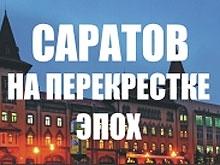 """Презентован буклет """"Саратов. На перекрестке эпох"""""""