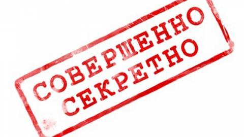 Стрелюхин рассекретит архивы времен Советского Союза