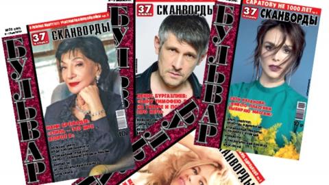 Саратовскому областному еженедельнику требуется составитель сканвордов
