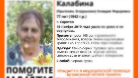 Пенсионерка пропала и нашлась в Саратове