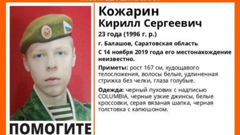 В Саратовской области ищут демобилизовавшегося бойца