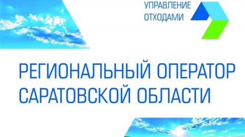 Два района Саратовской области демонстрируют низкую собираемость платы за комуслугу