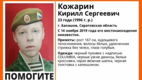 Пропавший в Балашове парень найден живым