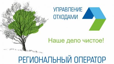 Жители районов Правобережья получат «нулевые» платежки от Регоператора