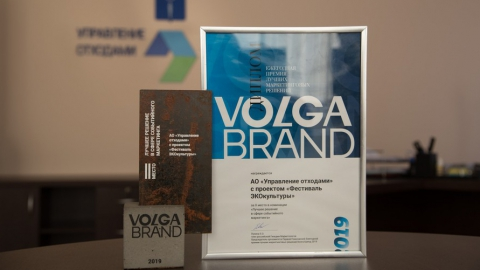 Регоператор Саратовской области стал призером VOLGA BRAND